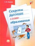 Секреты русского словообразования