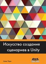 Искусство создания сценариев в Unity : практические советы и приемы создания игр профессионального уровня на C# в Unity