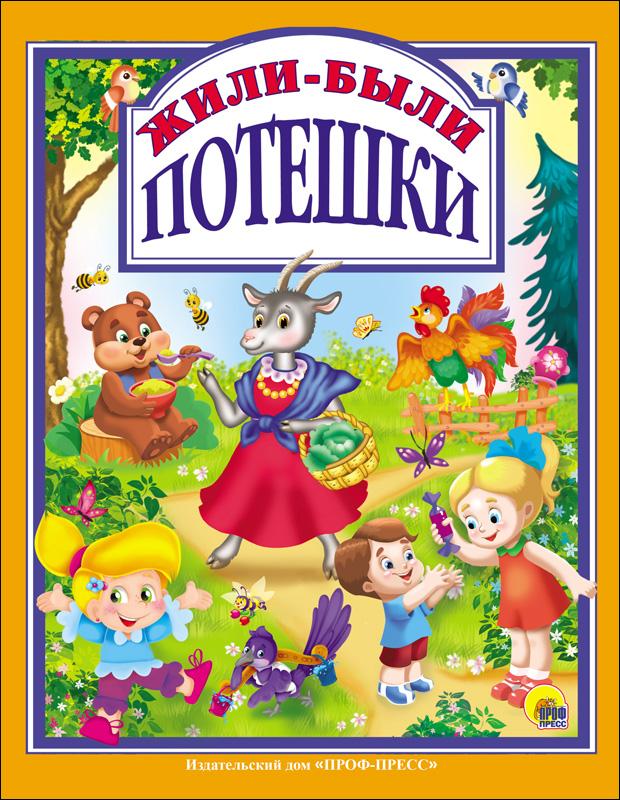 Л.С. ЖИЛИ-БЫЛИ ПОТЕШКИ 128с.