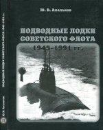 Подводные лодки.Т.2.Советского флота.1945-1991г.