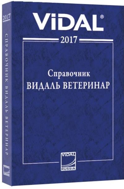 Справочник Видаль Ветеринар, 2017