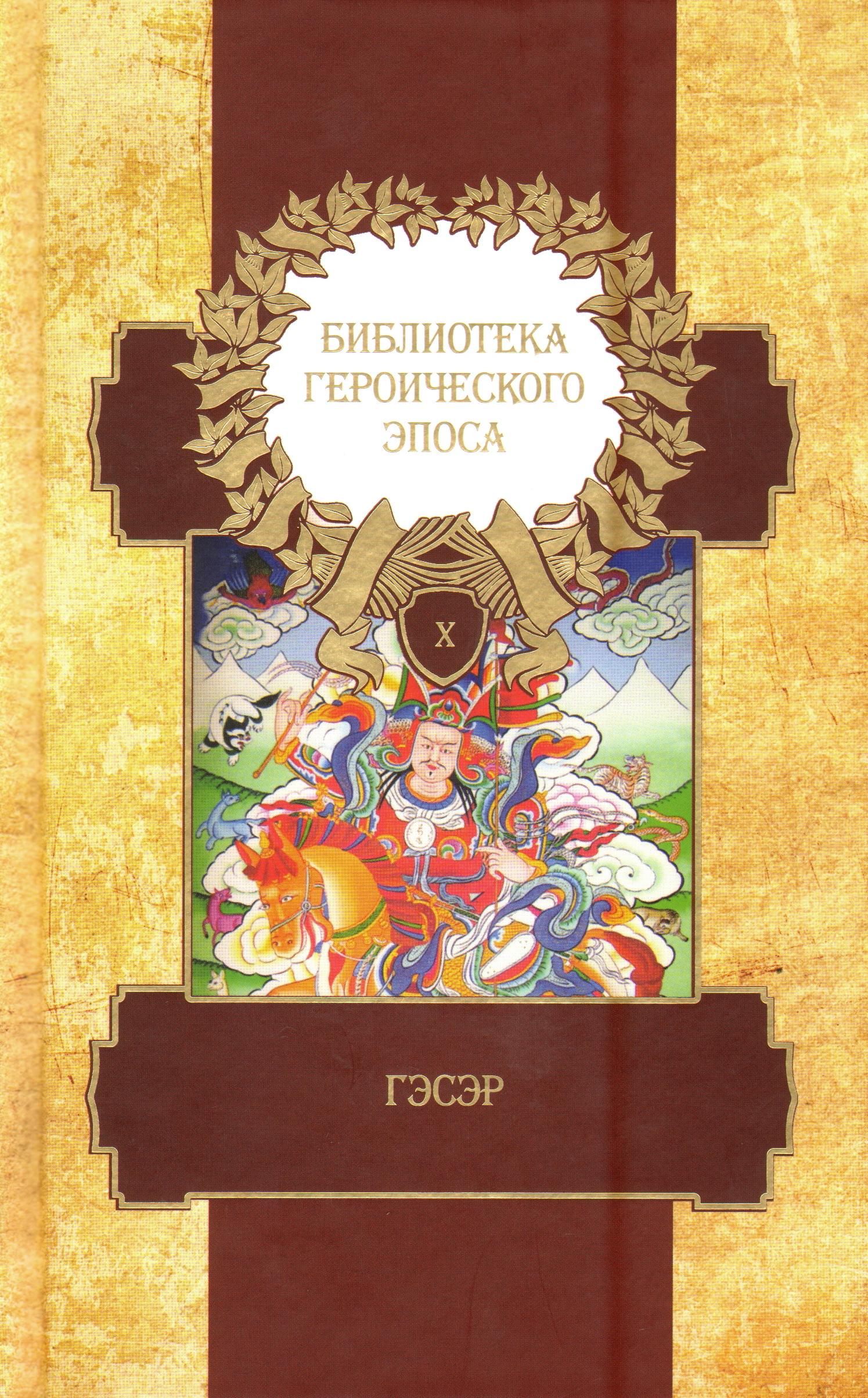 Библиотека героического эпоса (комп.в 10 тт.)
