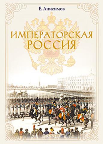 Императорская Россия