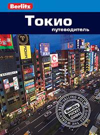 Токио.Путеводитель