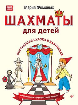 Шахматы для детей. Обучающая сказка в картинках. Дополненное и переработанное издание
