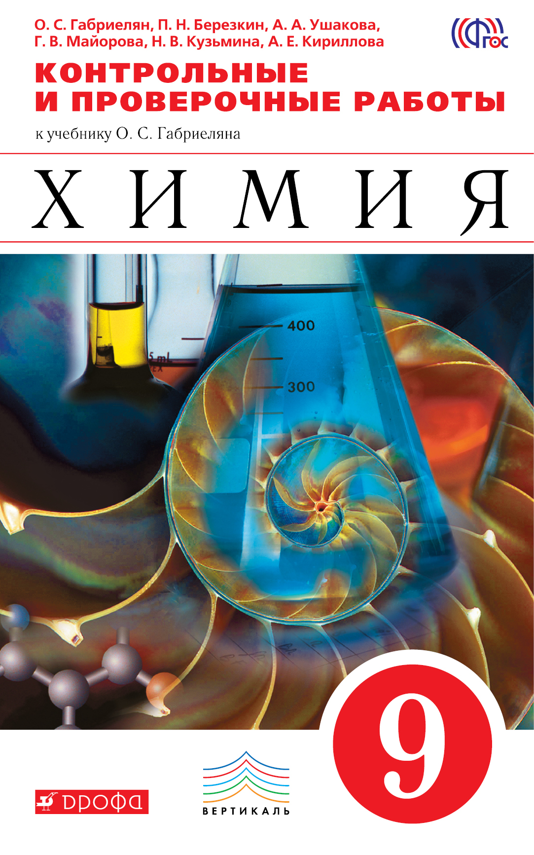 Химия 9кл [Контр.и пров.раб.] Вертикаль