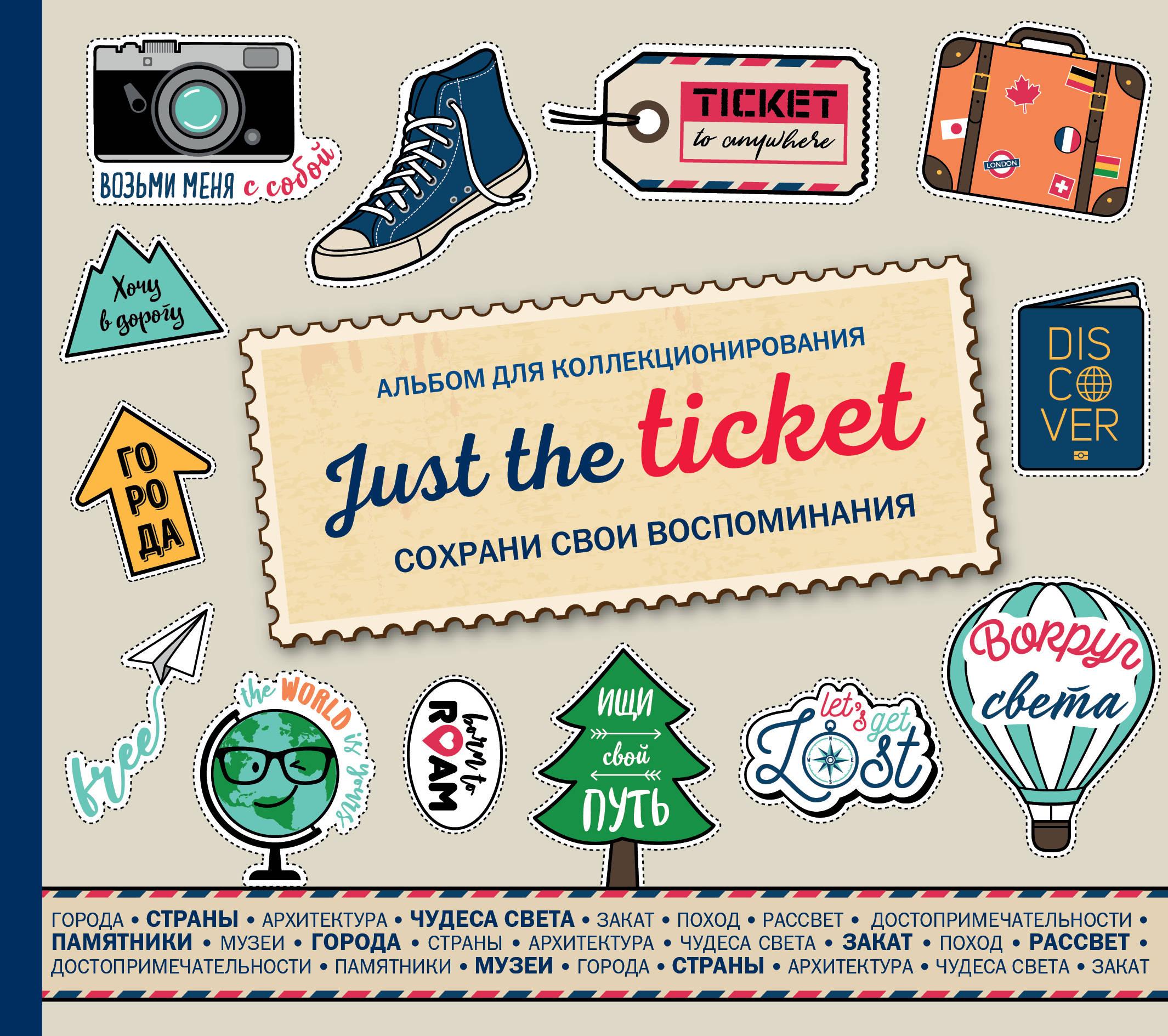 Just the ticket. Альбом для коллекционирования (путешествия)