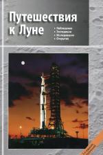 Путешествия к Луне. 3-е изд., испр. и доп. Сурдин В.Г. и др.